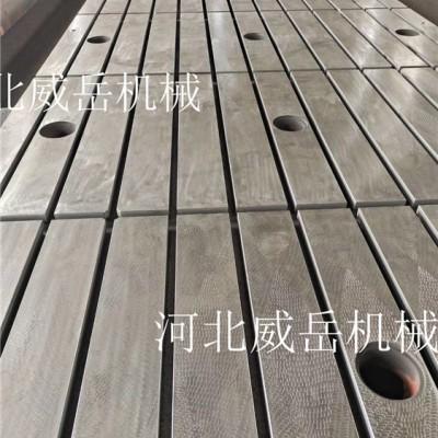 石家庄厂家 试验平台  T型槽铸铁平台 灰铁材质