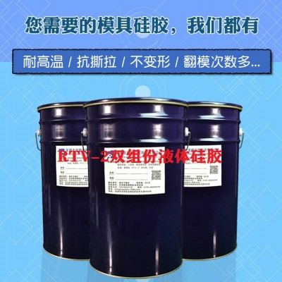 环保RTV-2液体模具硅胶 信越同级RTV-2国产液态硅胶