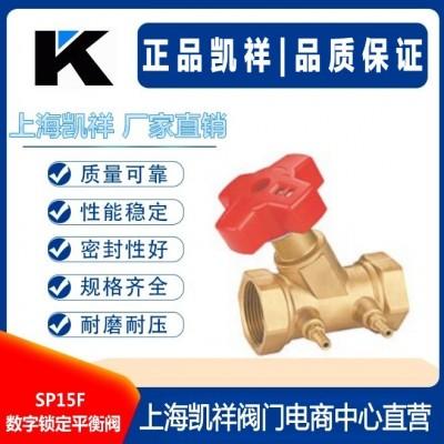SP15F数字锁定平衡阀 动态流量平衡阀VL003