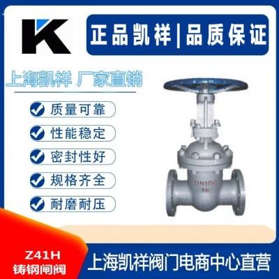 Z41H铸钢闸阀